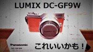 【ルミックス】旅行やブログにお勧めカメラ、DC-GF9W開封レビュー