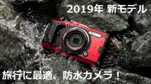 【Tough TG-6】旅行にお勧めの防水カメラ NEWモデル発表!TG-5との違いは?比較してみた