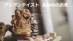 【お香スティック】アジアンな香り 癒しアイテム お勧めベスト5