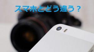 5万円以下で買えるミラーレス一眼カメラGF9Wとスマホの写真を比較検証してみた