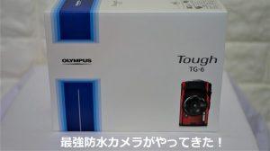 【最強防水カメラ】OLYMPUS Tough TG-6  開封レビュー