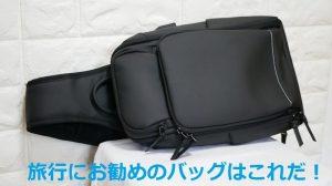 【LCC初心者必見!】機内持ち込みに便利な旅行にお勧めのバッグ8選