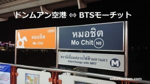 ドンムアン空港からBTSモーチット駅まで行き方と帰り方を写真付きで説明