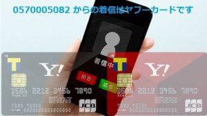 【0570005082=ヤフージャパンカード】からの着信に応答してみたら?!
