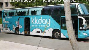 【台湾旅行】KKdayの英語ツアーに英語が出来ない僕が1人で参加しても大丈夫か検証してみた!