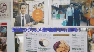 【孤独のグルメ台北編】台湾で五郎さんの聖地巡り!(3店舗)行き方とレビュー