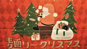 【麺リークリスマス】行列に並ぶ事なく一蘭で朝ラーからの~、第29回 杉並花笠祭りに行ってきました