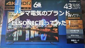 格安テレビELSONIC(エルソニック)EGS-TU43P、買ってみたので開封レビューです