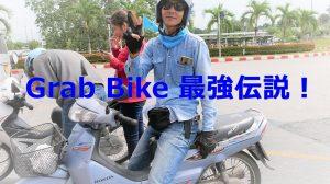 【タイ旅行】バンコクの渋滞もこれで回避、Grabバイクが超便利!お勧めの移動手段です