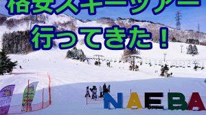 【格安ツアーで苗場スキー場行ったのでレビュー】ゲレンデの様子を撮影した動画あり