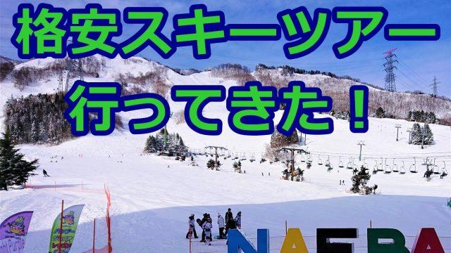 格安スキーツアー