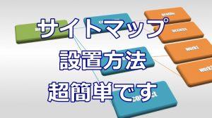 【PS Auto Sitemap】ワードプレスプラグインでブログにサイトマップを設置する方法