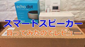 Amazon echo・Switch Bot・WiFiスマートプラグ、便利?必要?買ってみたのでレビューです