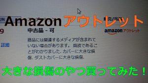Amazonアウトレット「ダストカバーに大きな損傷」の本を注文したらこんなん届きました!