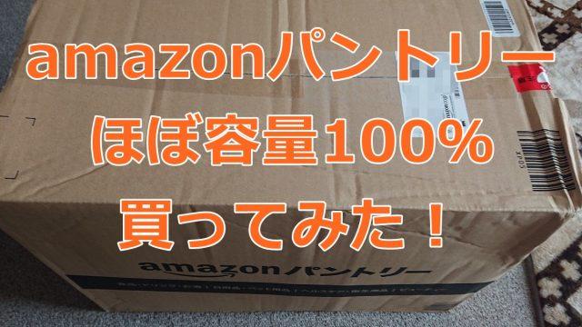 Amazonパントリーでほぼ100%買ってみたので箱の容量を検証