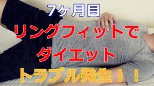 おじさんがリングフィットアドベンチャー7ヵ月目!事件勃発!?