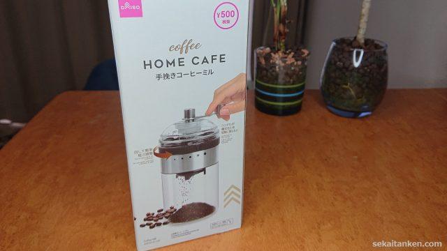 100円ショップダイソーでコーヒー豆挽く道具を買ったからレビュー