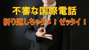 【ワン切り国際電話詐欺】知らない+から始まる番号には出ない折り返さない!