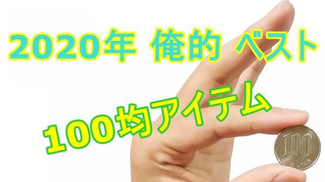 2020年 俺的100円ショップで買って良かった便利グッズ BEST 10!