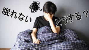 深夜に隣人がうるさくて眠れない時の対処法(平和的な解決法)