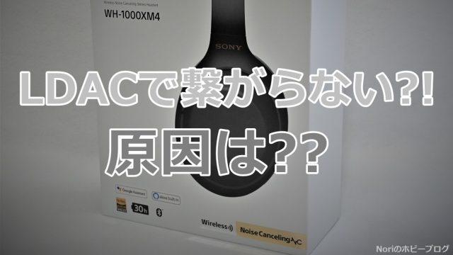 【WH-1000XM4 コーディック】LDAC対応スマホなのに何故かAACやSBCになる場合の対処法